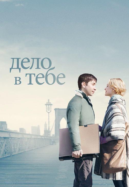 Постер к фильму Дело в тебе 2013
