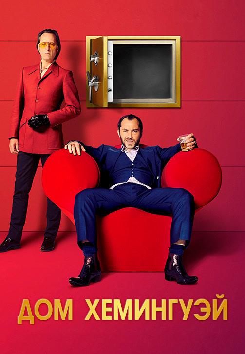 Постер к фильму Дом Хемингуэй 2013