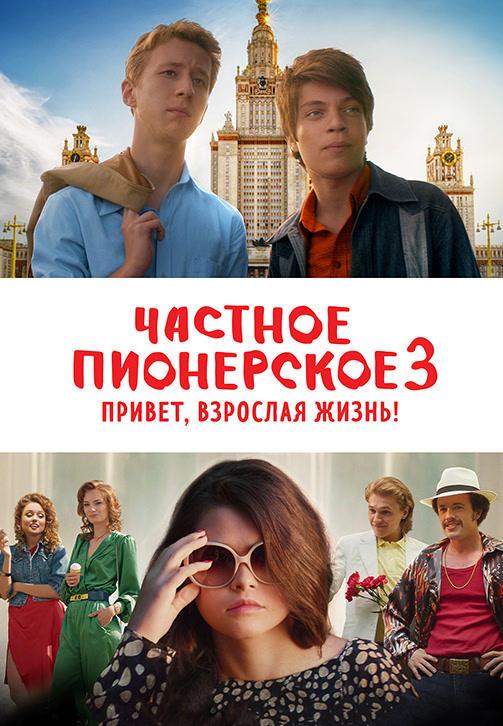 Постер к фильму Частное пионерское 3. Привет, взрослая жизнь! 2017