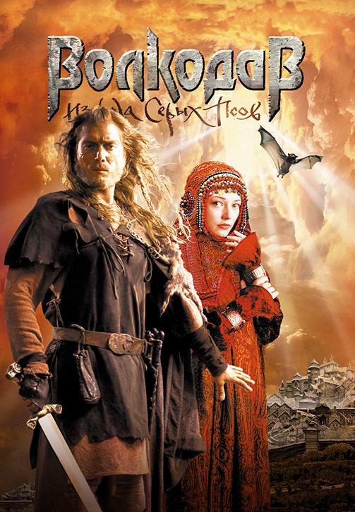 Постер к фильму Волкодав из рода Серых Псов 2006