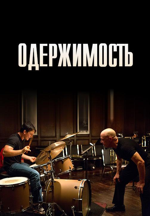 Постер к фильму Одержимость (2013) 2013