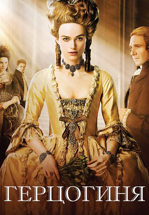 Постер к фильму Герцогиня 2008