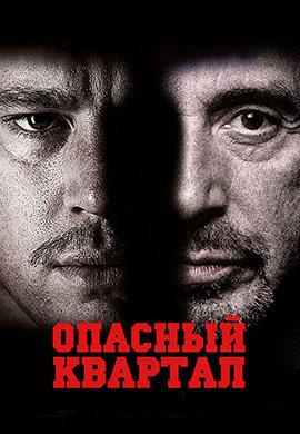 Постер к фильму Опасный квартал 2011