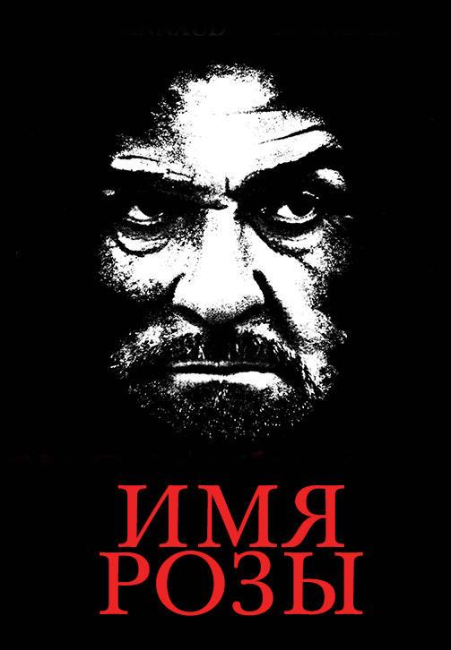 Постер к фильму Имя розы (1986) 1986