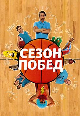 Постер к фильму Сезон побед 2009