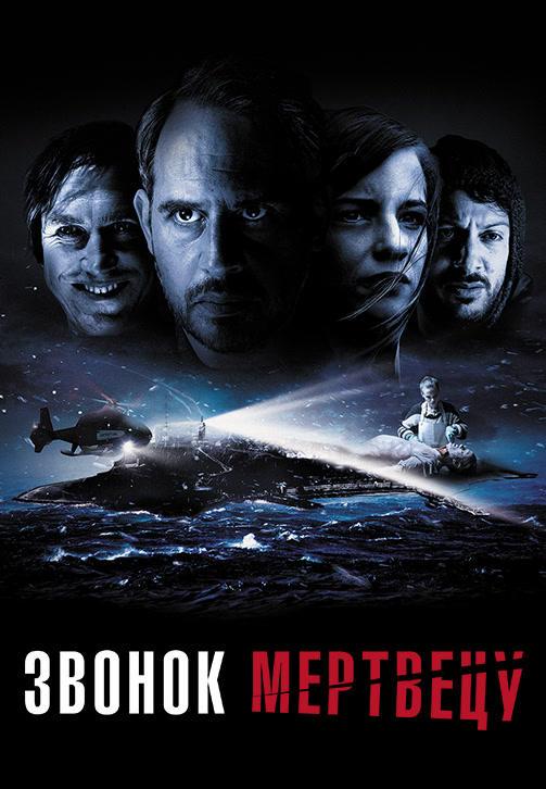 Постер к фильму Звонок мертвецу 2018