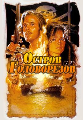 Постер к фильму Остров головорезов 1995