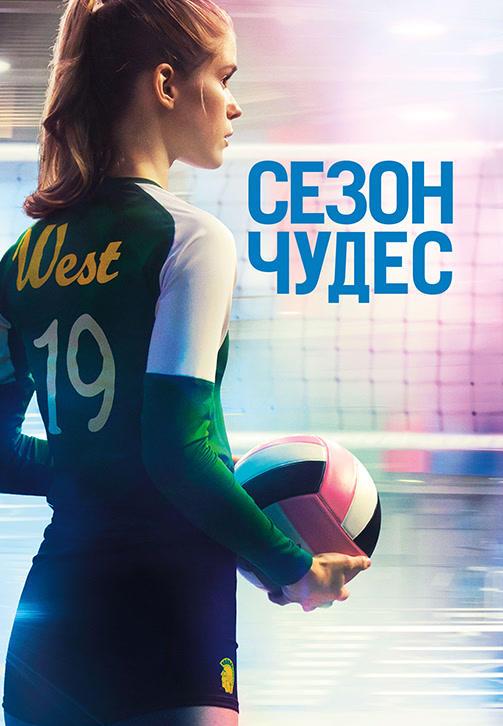 Постер к фильму Сезон чудес 2018