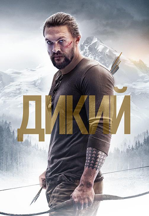Постер к фильму Дикий 2017