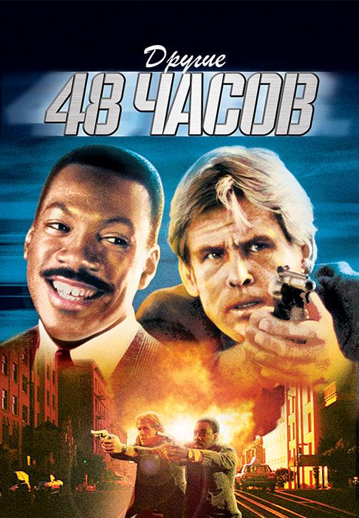 Постер к фильму Другие 48 часов 1990