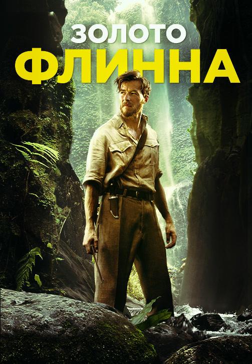 Постер к фильму Золото Флинна 2018
