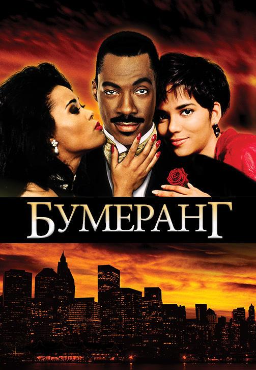 Постер к фильму Бумеранг 1992