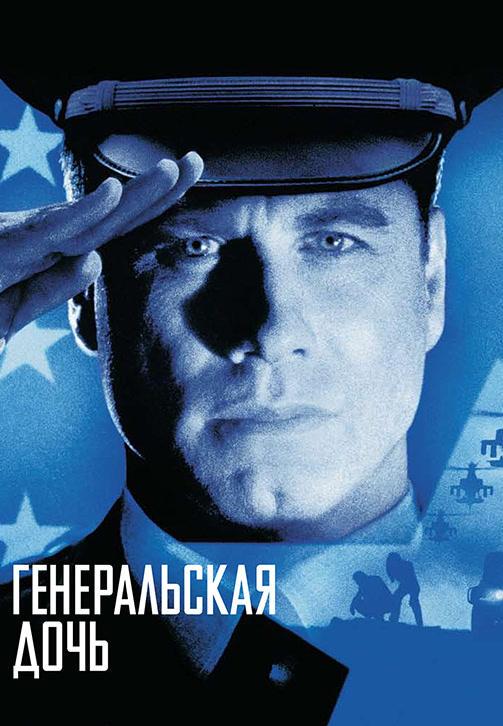 Постер к фильму Генеральская дочь 1999