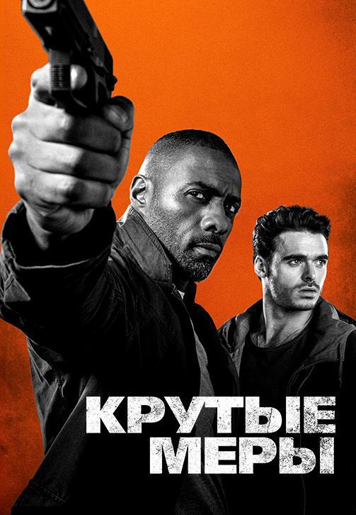 Постер к фильму Крутые меры 2016