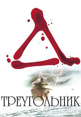 Постер к фильму Треугольник 2009