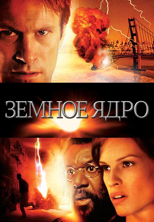 Постер к фильму Земное ядро 2003