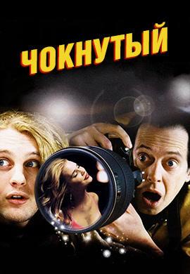 Постер к фильму Чокнутый 2006