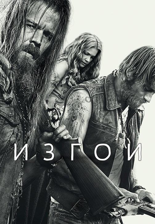Постер к сериалу Изгои. Сезон 1 2016