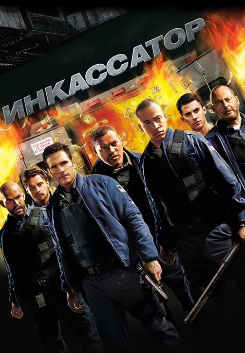 Постер к фильму Инкассатор 2009