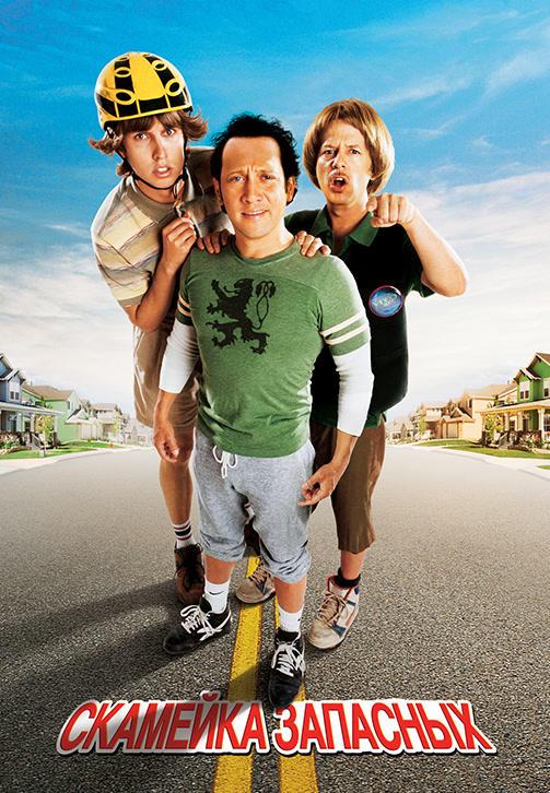 Постер к фильму Скамейка запасных 2006