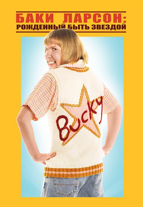 Постер к фильму Баки Ларсон: рожденный быть звездой 2011