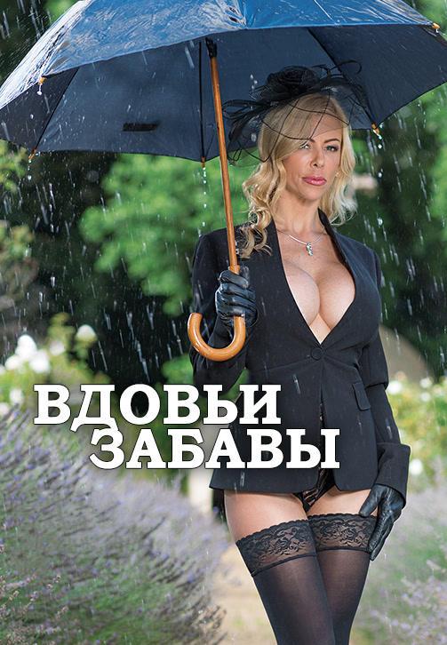 Постер к фильму Вдовьи забавы 2018