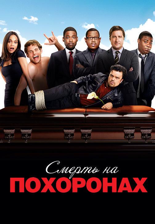 Постер к фильму Смерть на похоронах 2010