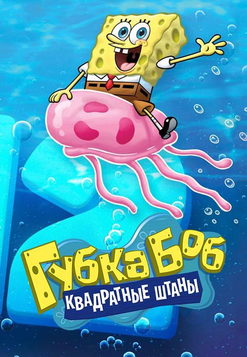 Постер к сериалу Губка Боб Квадратные штаны. Сезон 8 2011