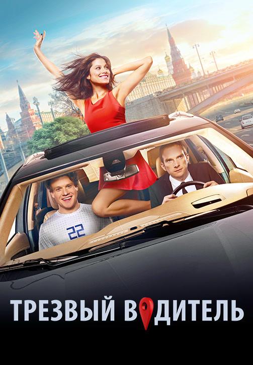 Постер к фильму Трезвый водитель 2018