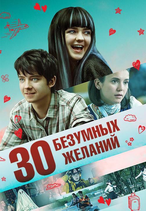 Постер к фильму 30 безумных желаний 2018