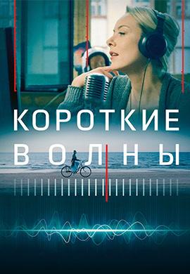 Постер к фильму Короткие волны 2018