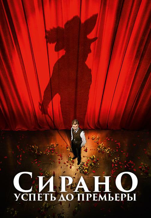 Постер к фильму Сирано. Успеть до премьеры 2018