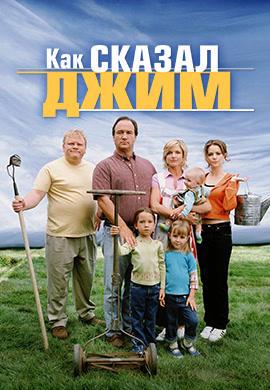 Постер к сериалу Как сказал Джим. Сезон 1 2001