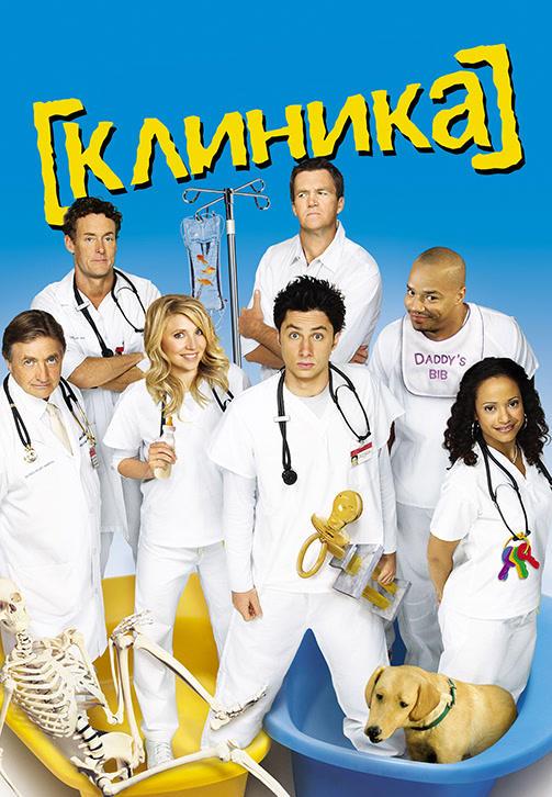 Постер к сериалу Клиника. Сезон 7 2007