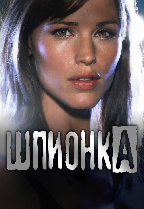 Постер к сериалу Шпионка. Сезон 4 2005