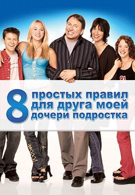 Постер к сериалу 8 простых правил для друга моей дочери-подростка. Сезон 1 2002