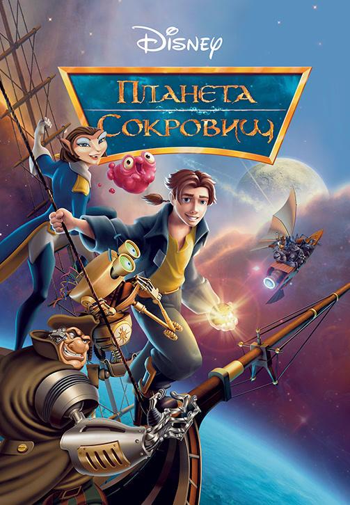 Постер к фильму Планета сокровищ 2002