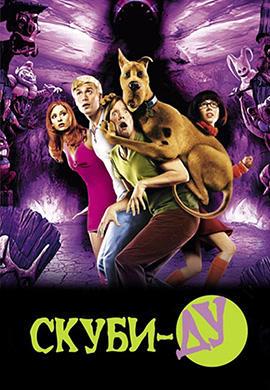 Постер к фильму Скуби-Ду 2002