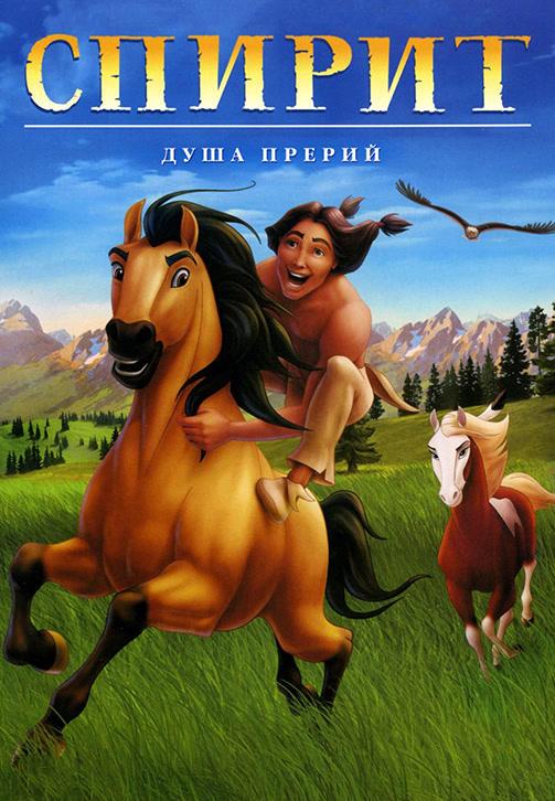 Постер к фильму Спирит: Душа прерий 2002