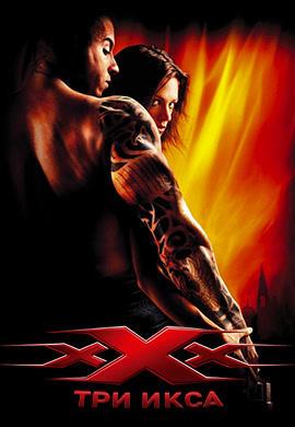Постер к фильму Три икса 2002
