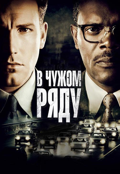 Постер к фильму В чужом ряду 2002