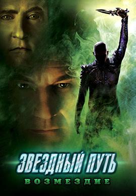 Постер к фильму Звездный путь: Возмездие 2002