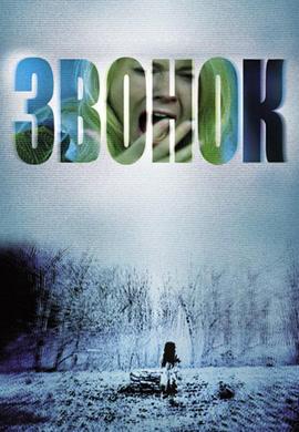 Постер к фильму Звонок 2002
