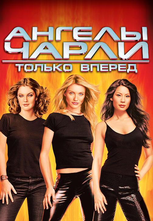 Постер к фильму Ангелы Чарли 2: Только вперед 2003