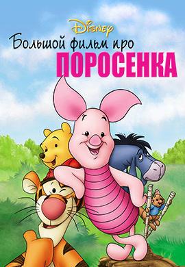Постер к фильму Большой фильм про поросенка 2003