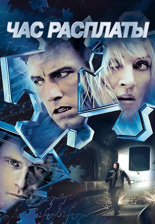 Постер к фильму Час расплаты 2003