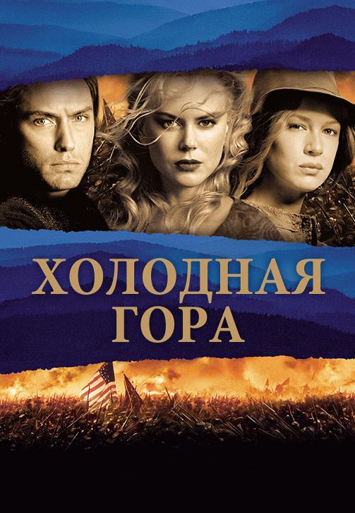 Постер к фильму Холодная гора 2003