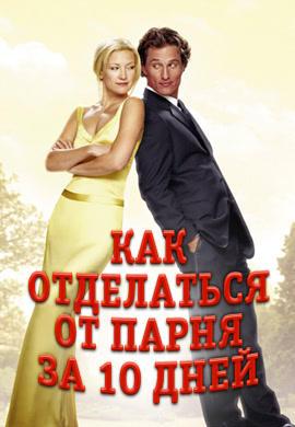 Постер к фильму Как отделаться от парня за 10 дней 2003