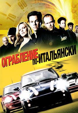 Постер к фильму Ограбление по-итальянски 2003