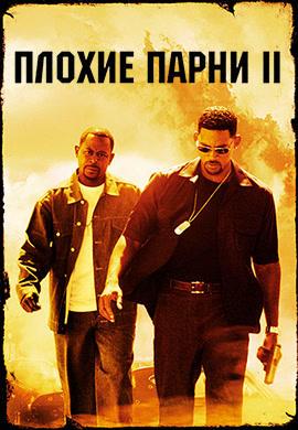 Постер к фильму Плохие парни 2 2003